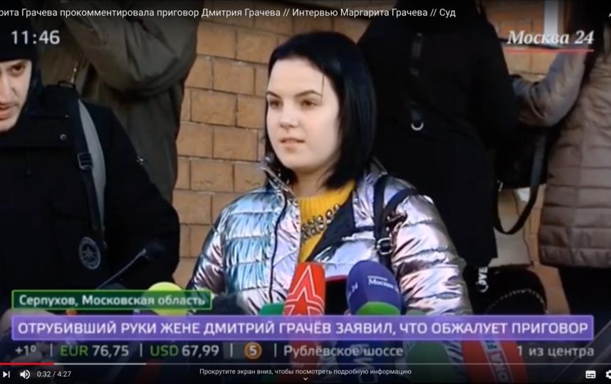 Маргарита Грачёва. Фото Скриншот Youtube