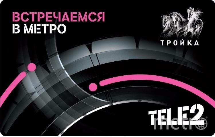 Tele2 подарит брендированные транспортные карты «Тройка».