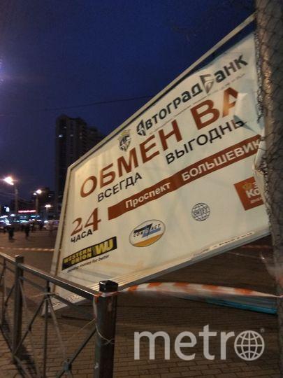 """Рекламный щит рухнул на улице Большевиков. Фото Ольга Рябинина, """"Metro"""""""