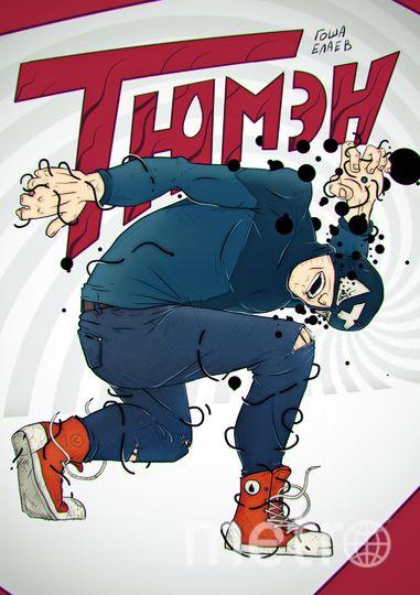 Обложка первой книги про Тюмэна. Фото предоставлено Георгием Елаевым | vk.com | the_tyuman
