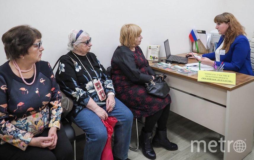 """Программа """"Московское долголетие"""". Фото mos.ru"""