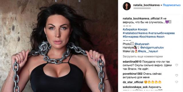 Наталья Бочкарева, фотоархив.