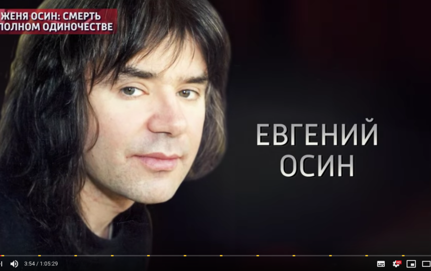 Евгений Осин. Фото скриншот https://www.youtube.com/watch?v=Gn6cCmCf8oQ