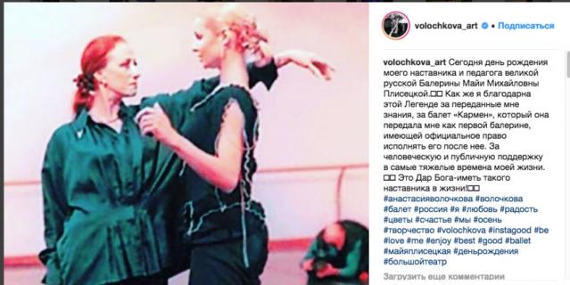 Балерина вспомнила свою наставницу.