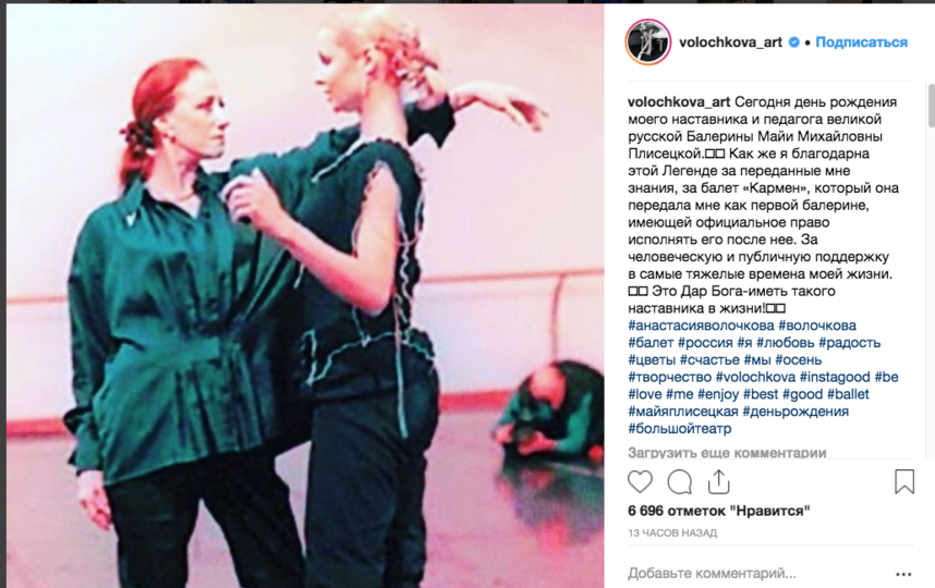 Балерина вспомнила свою наставницу. Фото instagram.com/volochkova_art