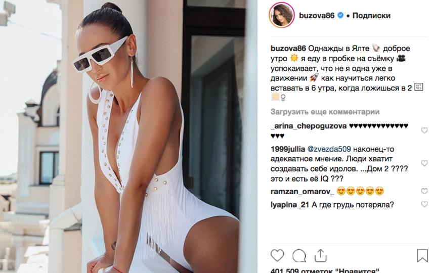 Ольга Бузова, фотоархив. Фото скриншот www.instagram.com/buzova86/