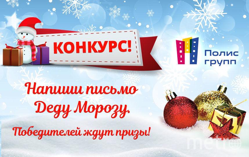 "Газета Metro и ГК ""Полис Групп"" объявляют новый конкурс! Фото ""Metro"""