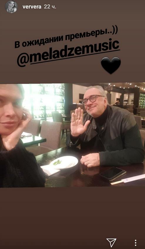Вера Брежнева и Константин Меладзе. Фото Скриншот Instagram: @ververa