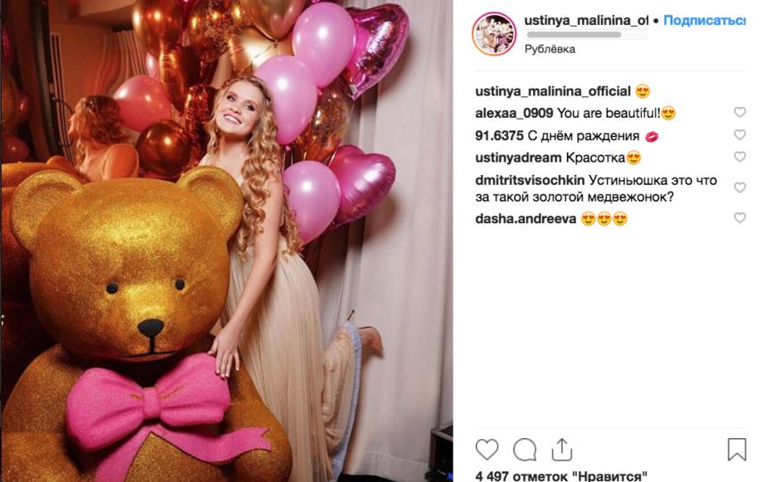 Архив из соцсетей. Фото instagram.com/ustinya_malinina_official