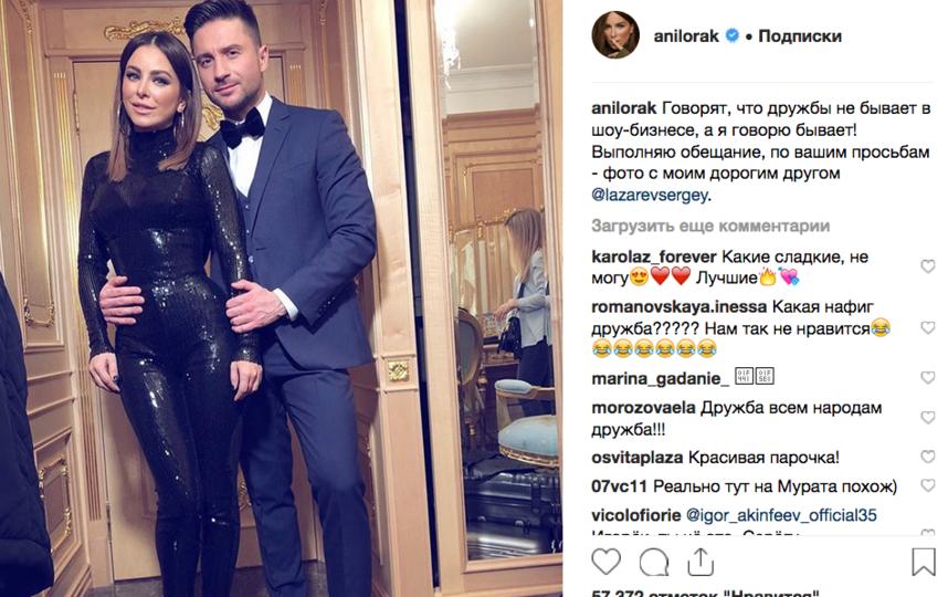 Совместное фото Сергея Лазарева и Ани Лорак вызвало восторг в Сети. Фото скриншот www.instagram.com/anilorak/