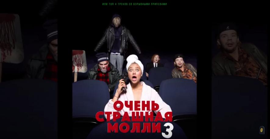 """Скриншот клипа группы """"Пошлая Молли"""". Фото Скриншот Youtube"""