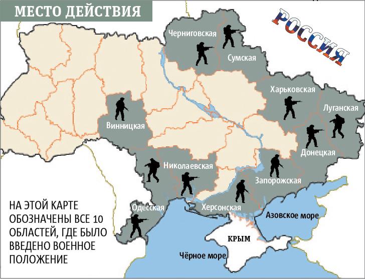 на этой карте обозначены все 10 областей, где было введено военное положение. Фото Карта: Андрей Казаков