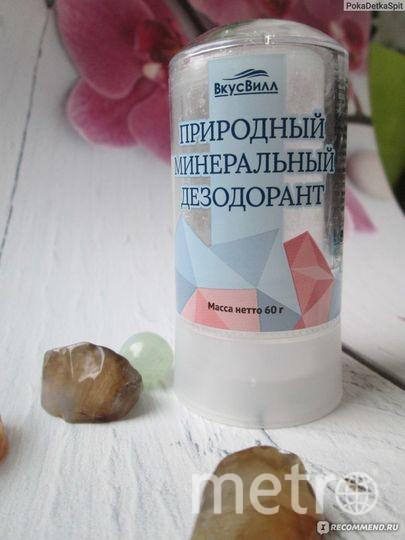 """Природный минеральный дезодорант """"ВкусВилл"""". Фото Предоставлено пресс-службой"""