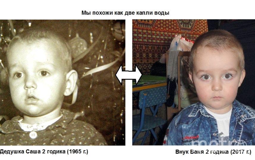 На фото слева я Дедушка Саша 2 годика ( в яслях 1965 г.), справа Мой внук Ваня 2 годика (2017 г.). Как в мире все взаимосвязано. Фото Александр
