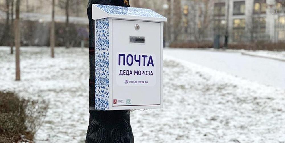 Почта Деда Мороза. Фото mos.ru