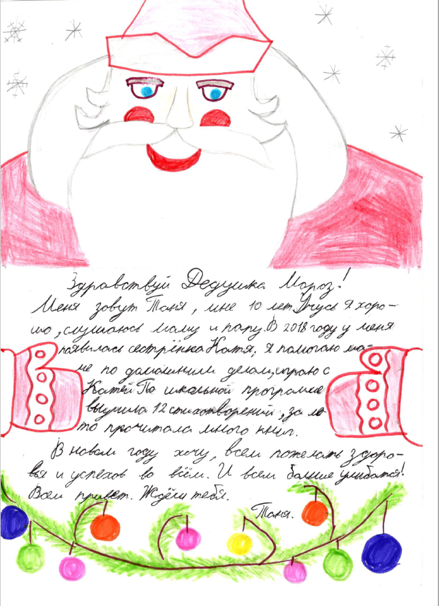 "Джерихова Таня, 10 лет. Фото Мама Инна, ""Metro"""