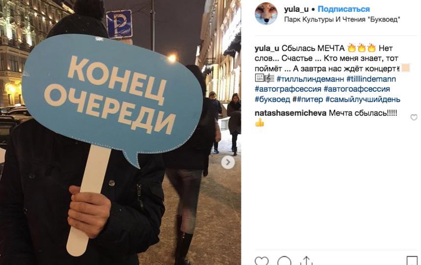 Тилль Линдеманн приехал в Петербург. Фото скриншот соцсети