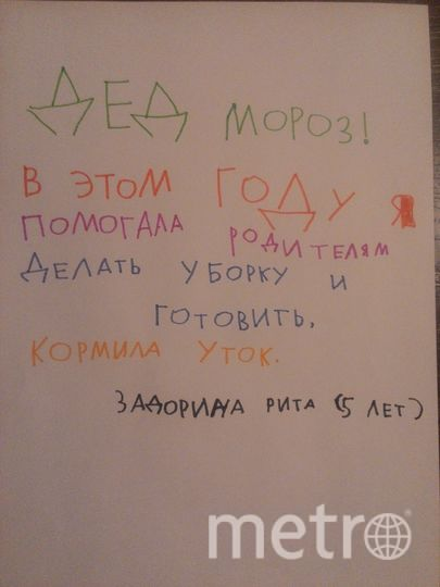 "Маргарита Задорина, 5 лет. Фото Ярослава Викторовна Задорина, ""Metro"""