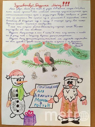 """письмо для дедушки Мороза от моей старшей доченьки Майюши. Майе 10 лет, но она до сих пор верит в Сказку:))) И очень ждёт дедушку Мороза в гости, чтобы попить с ним чай. Фото Марина Михальченко, """"Metro"""""""