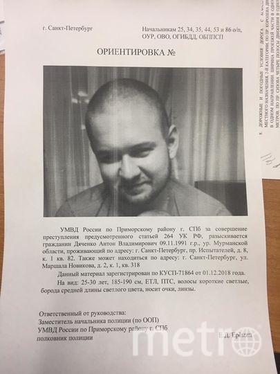 Мужчину объявили в розыск после ДТП ночью 2 декабря.