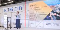 Грант конференции In The City получил петербургский проект о
