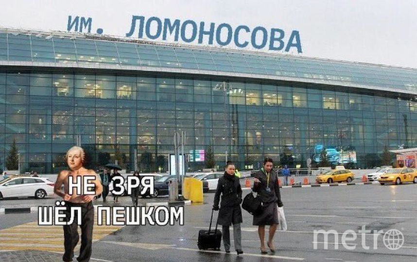 """Мемы в Сети по поводу переименования аэропортов. Фото соцсети, """"Metro"""""""