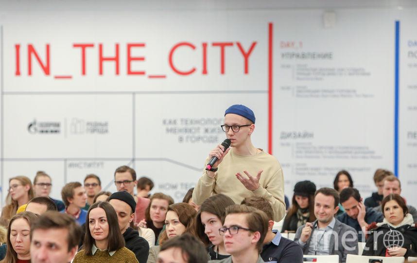 приглашёнными экспертами на In The City можно было пообщаться вживую.
