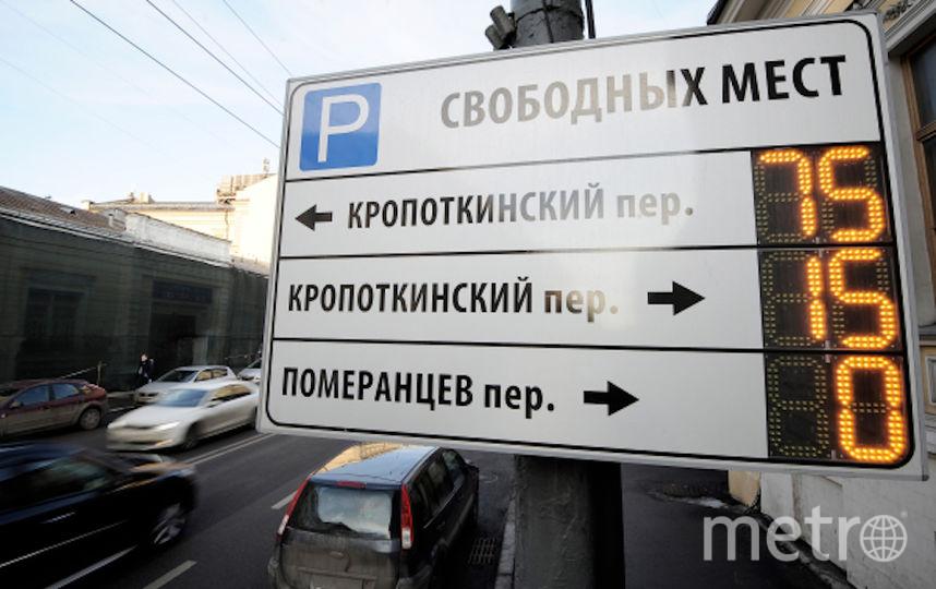 Новые правила пользования платными парковками, а также обновленные тарифы, вводятся на ряде улиц в центре Москвы с 15 декабря. Фото РИА Новости