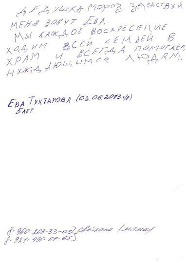 """Добрый день, высылаю работу моей дочери. Ева Туктарова, 5 лет. Она очень любит рисовать и хотела бы увидеть свою работу в настоящем журнале!)) Верим в чудо! С наступающем Новым годом!. Фото мама Света, """"Metro"""""""