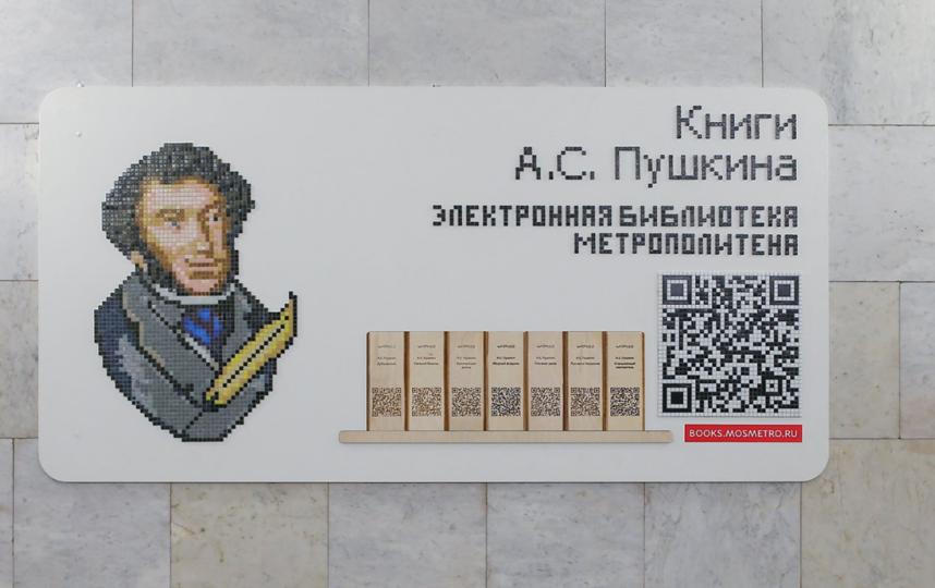 Виртуальная книжная полка. Фото mos.ru