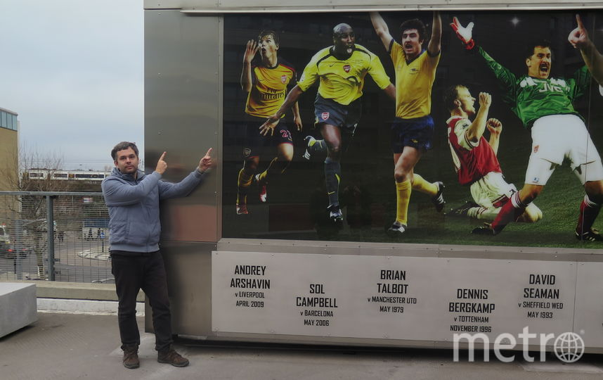 Репортёр Metro оценивает постер с Андреем Аршавиным. Фото Станислав Купцов