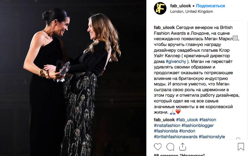 Меган Маркл на вручении премии Fashion Awards-2018.