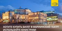 Хотите купить билет в Мариинский театр? Используйте Юнистрим!