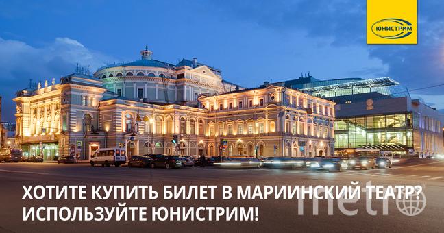 Купить билеты в Мариинский театр можно теперь через Юнистрим. Фото Юнистрим