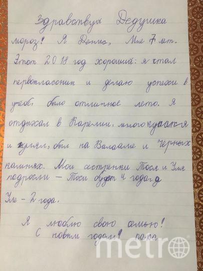 """Бояринов Денис, 7 лет. Фото Бояринова Анна Сергеевна, """"Metro"""""""