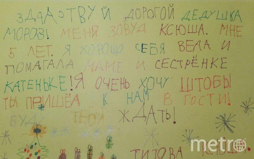 """Титова Ксюша сама написала письмо дедушке Морозу. Фото """"Metro"""""""