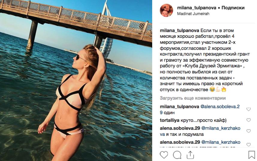 Милана Тюльпанова, фотоархив. Фото скриншот www.instagram.com/milana_tulpanova/