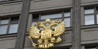 В Госдуме приняли восьмитысячный закон