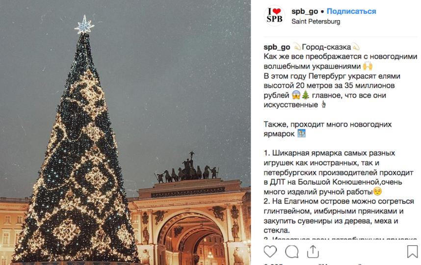 Петербург. Фото скриншот соцсети