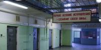 ФСИН сообщила о закрытии в Москве СИЗО