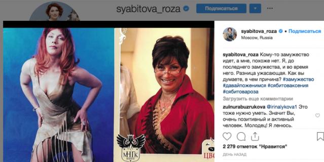 Архивное фото из архива Розы Сябитовой.