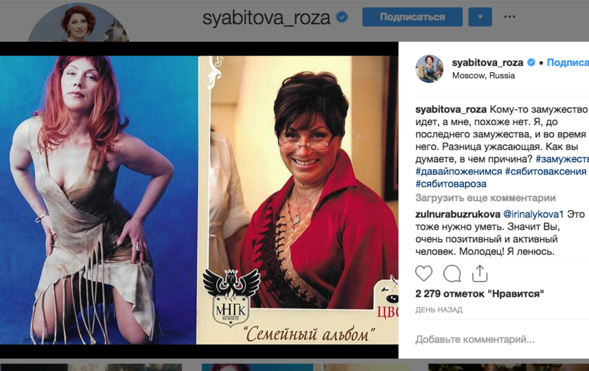 Архивное фото из архива Розы Сябитовой. Фото instagram.com/syabitova_roza