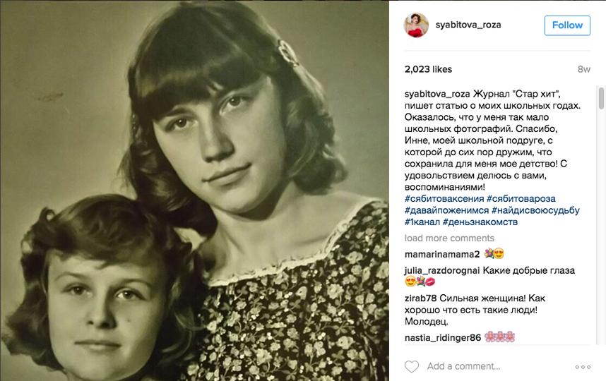 Архив из соцсетей. Фото instagram.com/syabitova_roza