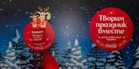 Караван Coca-Cola дарит новогоднее настроение подросткам