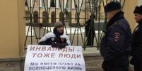 К митингующему у Смольного инвалиду вышла вице-губернатор Анна Митянина
