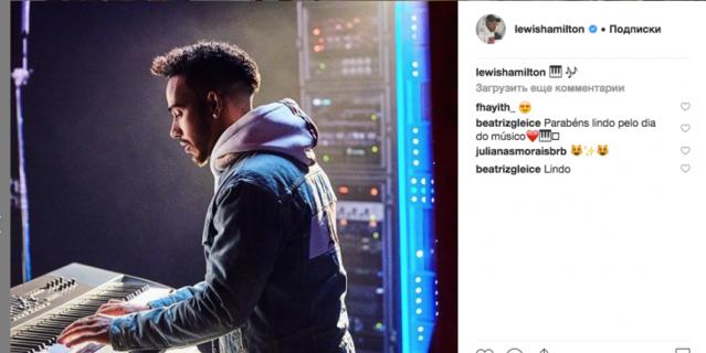 Фото из Instagram Льюиса Хэмилтона.