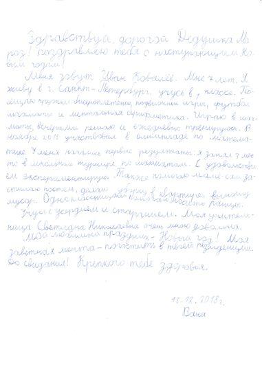 """Ваня Ковалев. Фото Вера  Николаевна Ковалёва, """"Metro"""""""