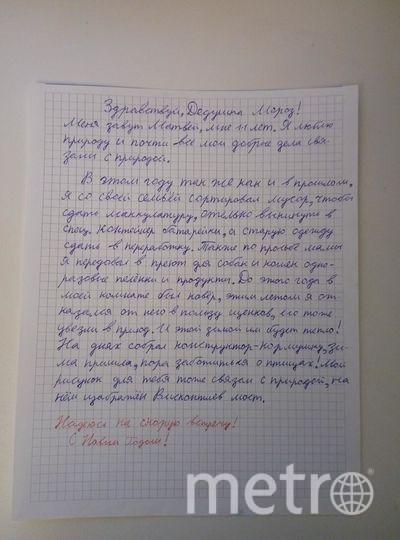 "мой 11-летний сын Матвей Каган тоже решил написать письмо Дедушке. Фото Каган Анна Владимировна, ""Metro"""