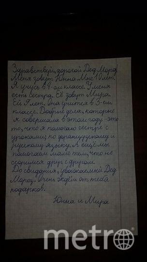 "Письмо писала Юнна, рисунок рисовала Мира. А все отправила мама, Яна Баранчеева. Фото ""Metro"""