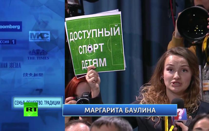 """Маргарита Баулина задала вопрос президенту. Фото скрин-шот, """"Metro"""""""